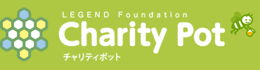 LEGEND Foundation CHARITY POT チャリティポット